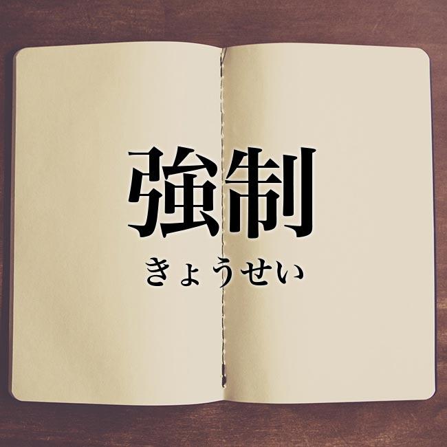 強制と書かれた本